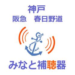 Minatofon_Logo